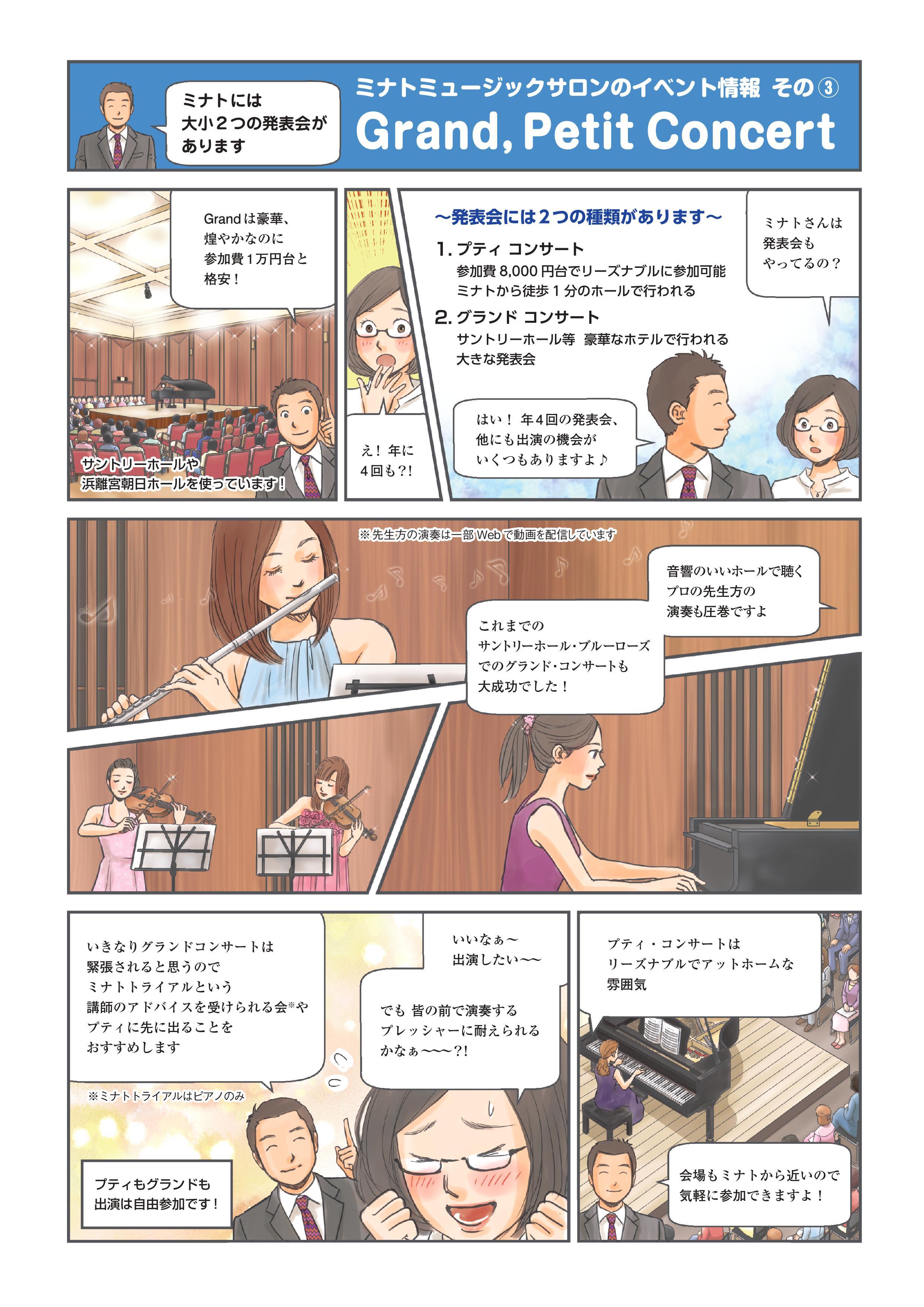 年4回の発表会!